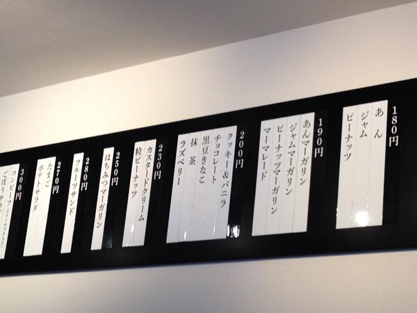 吉田パン11
