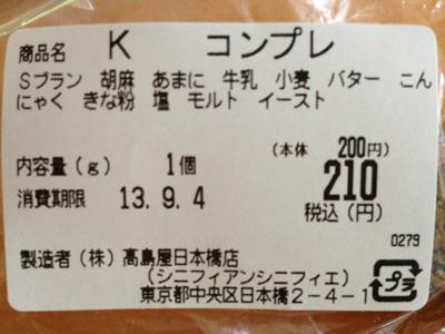 Kコンプレ原料